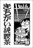 きちがい純喫茶