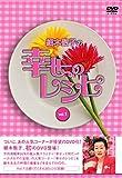 細木数子の幸せのレシピ vol.1[DVD]