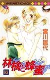 林檎と蜂蜜 (7) (マーガレットコミックス (3348))