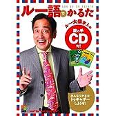 ルー語でかるた(CD付) ([かるた])