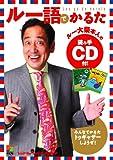 ルー語でかるた(CD付)
