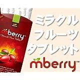 ミラクルフルーツ タブレット Mberry 10粒入り