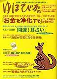 ゆほびか 2008年 12月号 [雑誌]