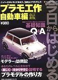改訂新版 今日からはじめるプラモ工作 (自動車編) (NEKO MOOK (1121)) 【車】