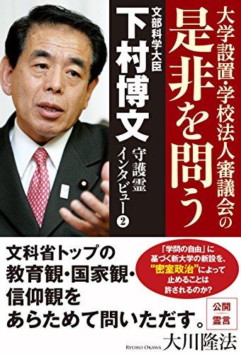 文部科学大臣・下村博文守護霊インタビュー(2) (OR books)