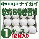 ナイガイ 軟式野球ボールB号練習球 (スリケン・検定落ち) 1ダース12球入り naigai-t-b01