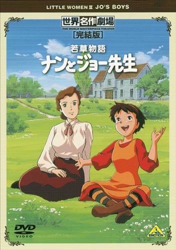世界名作劇場・完結版 若草物語 ナンとジョー先生 [DVD]