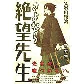 さよなら絶望先生(7) (講談社コミックス)