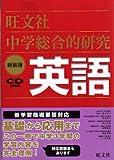中学総合的研究英語 新装版 [単行本] / 金子 朝子 (著); 旺文社 (刊)