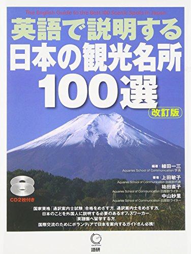 英語で説明する日本の観光名所100選 改訂版 (<CD>)