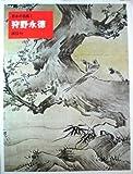 日本の名画〈2〉狩野永徳 (1974年)