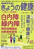 NHK きょうの健康 2016年 09 月号 [雑誌]