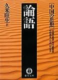 論語 (徳間文庫 ち 7-6 中国の思想)