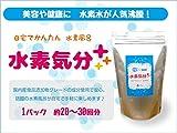 水素入浴剤 水素気分プラス 1kgパック 水素化マグネシウム使用 水素風呂 水素バス20~30回分