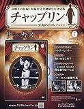 チャップリン公式DVDコレクション(7) 2016年 11/30 号 [雑誌]