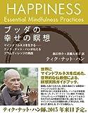 ブッダの幸せの瞑想 -