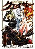 聖痕のクェイサー 13 (チャンピオンREDコミックス)