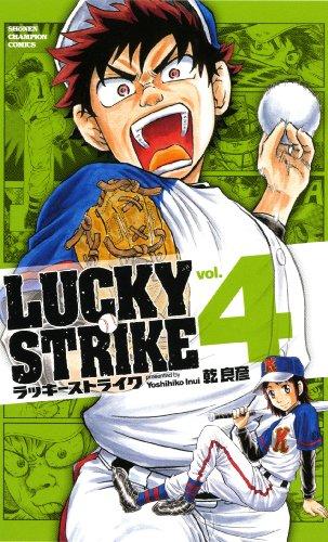 完4巻LUCKY S