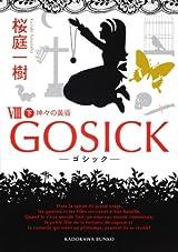 桜庭一樹「GOSICK -ゴシック-」シリーズ完結編下巻が7月発売