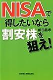 NISAで得したいなら割安株を狙え!  活用法の誤解を解く
