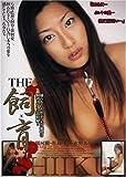THE 飼育 朝河蘭・他 DVH-043 [DVD]
