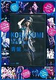 倖田來未 LIVE DVD SINGLES BEST 青盤<DVD付き>