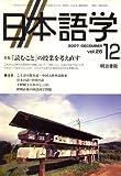 日本語学 2007年 12月号 [雑誌]