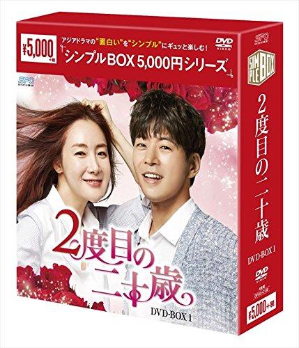 2度目の二十歳 DVD-BOX1 <シンプルBOXシリーズ>