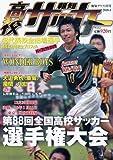 報知グラフ 2010年 01月号 [雑誌] [雑誌] / 報知新聞社 (刊)