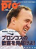 Touchdown PRO (タッチダウン プロ) 2013年 01月号 [雑誌]