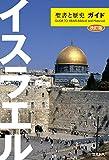 イスラエル・聖書と歴史ガイド -