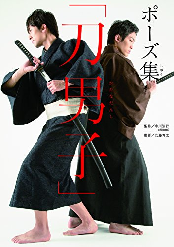ポーズ集「刀男子」