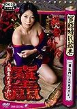 羅生門 鬼畜のまぐわい [DVD]