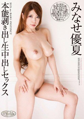 本能剥き出し生中出しセックス みなせ優夏 ダスッ!  [DVD]