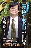 Amazon.co.jp天野先生の「青色LEDの世界」 光る原理から最先端応用技術まで (ブルーバックス)