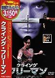 クライング・フリーマン [DVD]