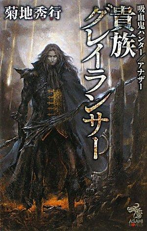 吸血鬼ハンター/アナザー 貴族グレイランサー (朝日ノベルズ)