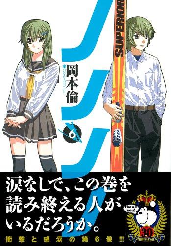 ノノノノ 6 (ヤングジャンプコミックス)