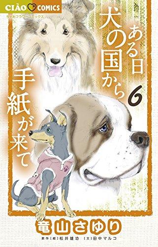 ある日 犬の国から手紙が来て 6 (ちゃおコミックス)