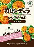 【家庭菜園におすすめ】有機種子 カレンデュラ(マリーゴールド)