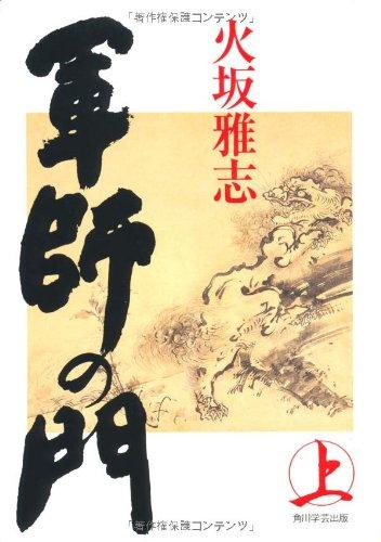 軍師の門(上)