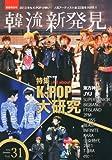 KEJ (コリア・エンタテインメント・ジャーナル) 別冊 韓流新発見。 Vol.31 2013年 02月号
