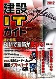 建設ITガイド〈2012〉