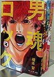 男魂ロック コミック 1-3巻セット (週刊少年マガジンKC)