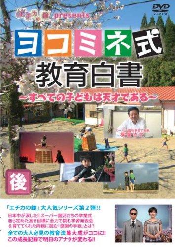 エチカの鏡 presents ヨコミネ式教育白書 ~すべての子どもは天才である~ 後編 [DVD]