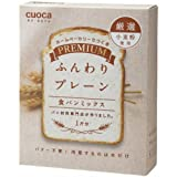 Amazon.co.jpクオカ cuocaプレミアム食パンミックス(ふんわりプレーン)cuoca プレミアムパンミツクス プレ-ン