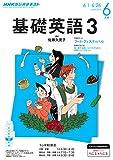 NHKラジオ 基礎英語3 2015年 6月号 [雑誌] NHKテキスト
