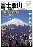 富士登山サポートブック~富士山アクセスマップ付き~ (NEKO MOOK 1498)