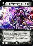 デュエルマスターズ 【 黒神ダーク・インドラ 】 DMC55-036R 《コロコロレジェンド7》