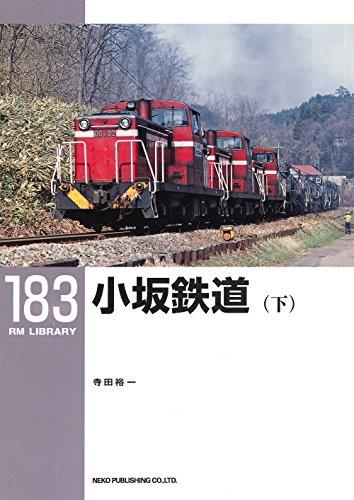 小坂鉄道(下) <a href=
